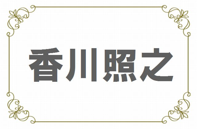 香川照之は平成の怪優であり名優~相と形と性状と気とは関連している