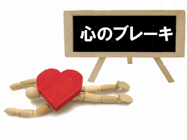 石井裕之さん「心のブレーキ」の外し方〜自分を変えたくない「現状維持メカニズム」