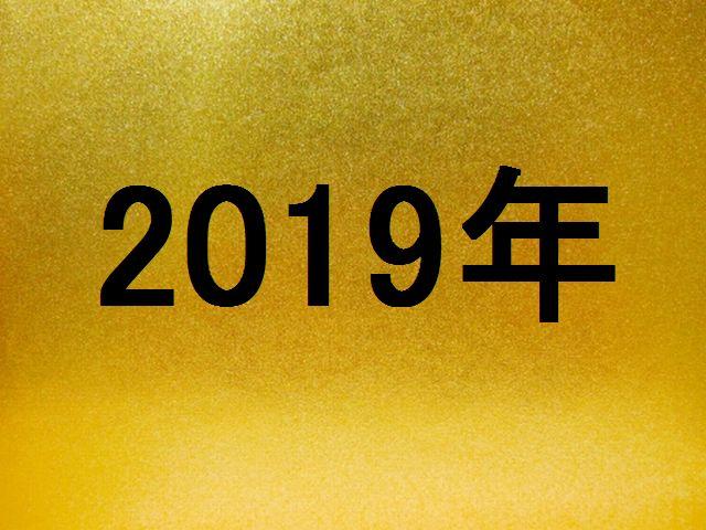 2019年 初夢メッセージとご神霊の神気~神人の道・真人の道