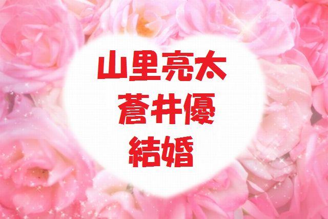 山里亮太と蒼井優とが結婚~山ちゃんは容姿コンプレックスを克服した