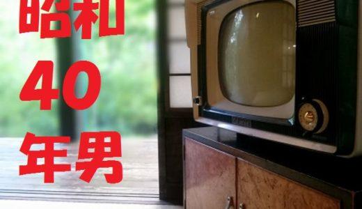 「昭和40年男」という昭和カルチャー&サブカル総合雑誌があった