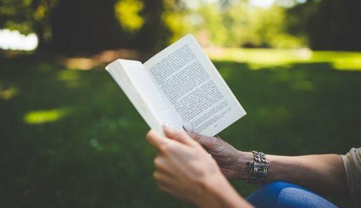 読書は大事な自己投資~インターネット社会における言葉・語彙の能力