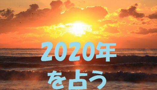 2020年を占う 庚子年はどういう一年になるか?~干支・九星気学・インド占星術