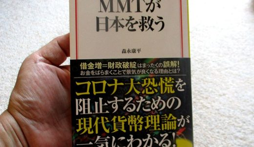 MMTが日本を救う【森永康平】のレビュー