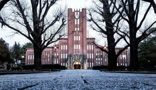 世界大学ランキング2021 東大は36位