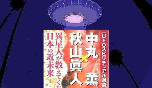 【中丸薫×秋山眞人】UFOスピリチュアル対談の感想